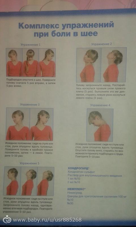 упражнения для спины и шеи при грыже