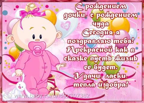 Короткие стихи поздравление с рождением дочки 20