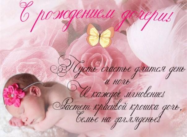 Открытки поздравление с рождением дочки