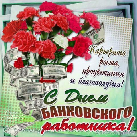 Поздравление коллег на день банковского работника
