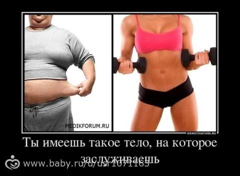 Как мне похудеть мотивации нет