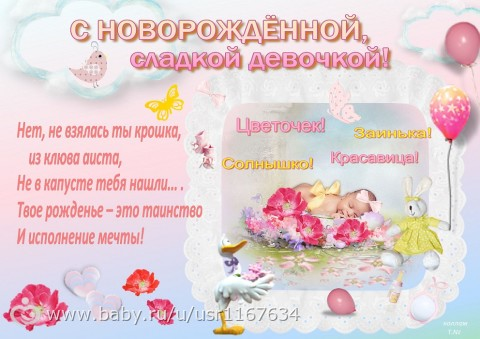 Поздравления открытки с новорожденной девочкой