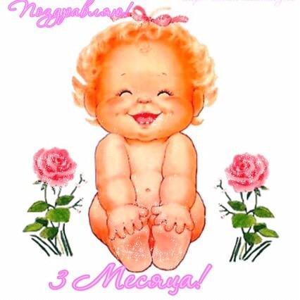 3 месяца ребенку поздравления картинки