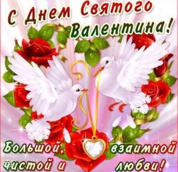 С днем влюбленных всех нас!