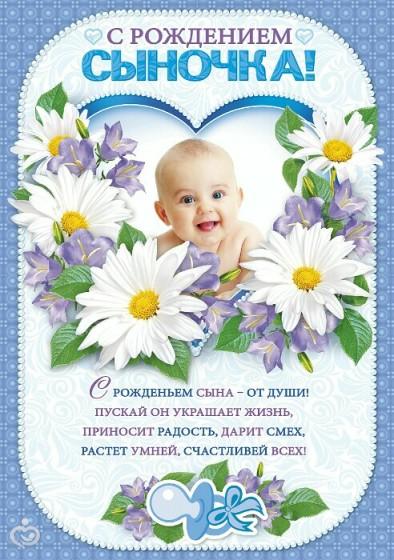 Поздравления с рождением сына маме. смс в стихах