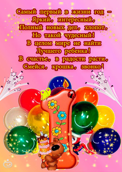 Стишок поздравление с днем рождения на 1 год