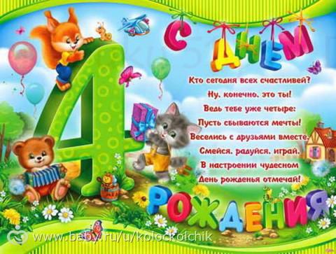 Поздравления на 4 годика на др