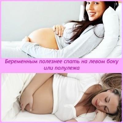 Как правильно лежать беременным