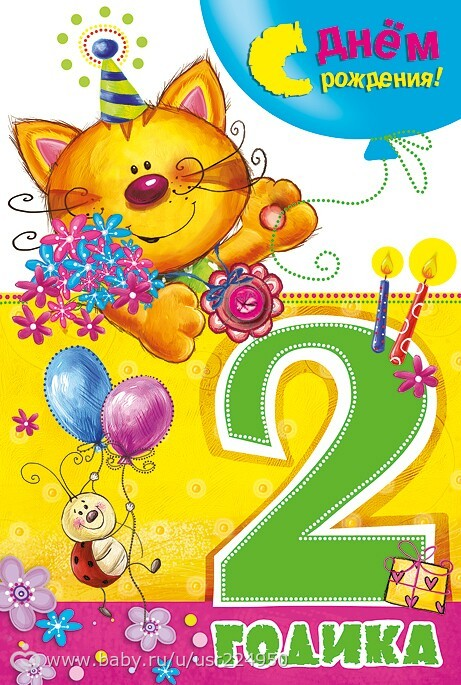 Трогательное поздравление на 2 годика