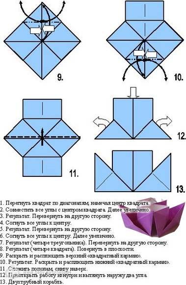 Как сделать кораблик из бумаги пошаговая инструкция с трубой