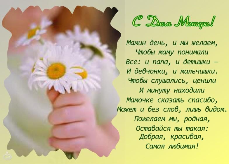 Поздравление всех мам с днём матери