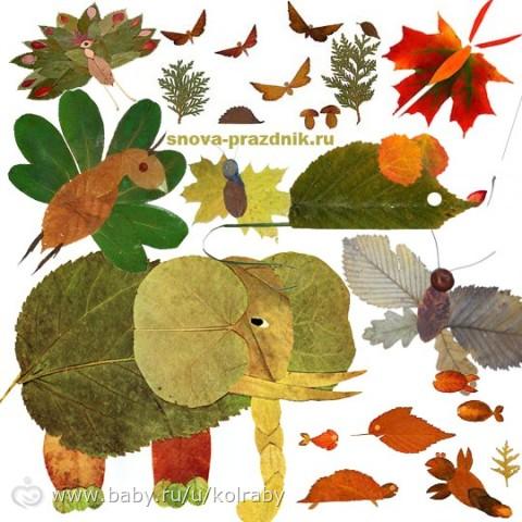 Поделки из зелёных листьев