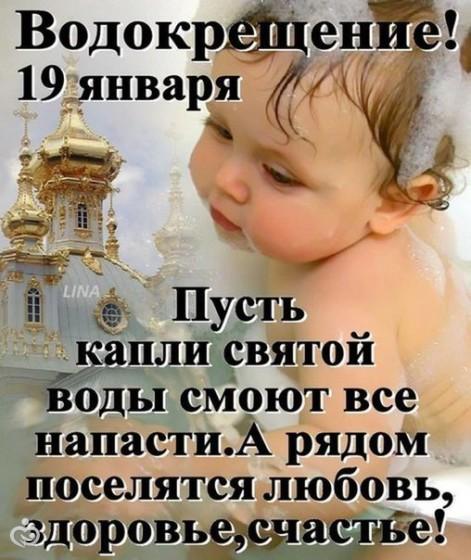 Прикольное поздравление с крещением
