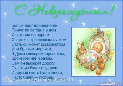 Поздравление подруге с новорожденным в прозе