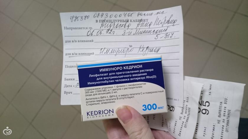 Инструкция гиперроу иммуноглобулин - michaelcrichtonru