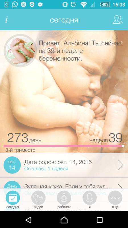 16-20 weeks of pregnancy - possibility to contact the baby through the ultrasound without doctor 2019s referring