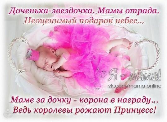 Поздравление сестру с днем рождением дочки