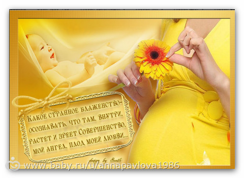 Поздравления с беременностью от сестер