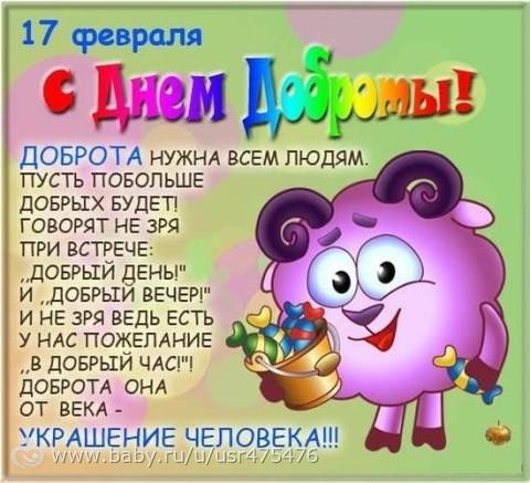 Поздравление с днем рождения для доброго человека