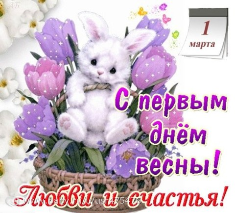 Поздравление с первым днем весны в