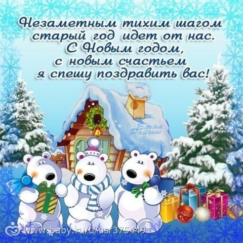 Новогодние поздравления с наступающим 2016