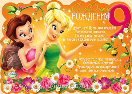 Поздравление девочки с днем рождения открытки