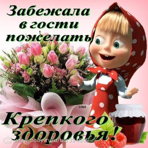 Поздравление с днем рождения крепкого здоровья и