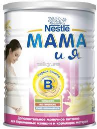 Детское питание для беременных женщин 33