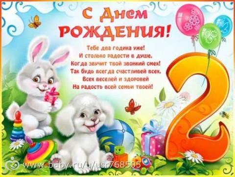 Поздравления с днем рождения на два года мальчика