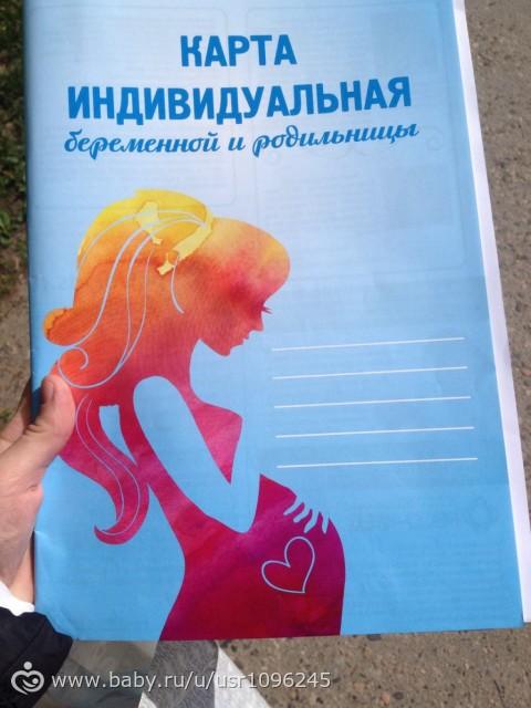 Как вы узнали о замершей беременности форум