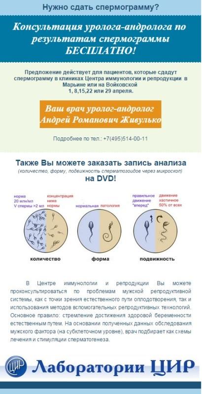 gde-v-belovo-sdayut-spermogrammu