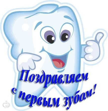 Поздравления для детей у которых первый зуб