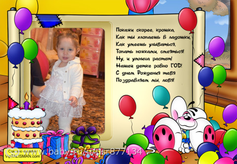 Поздравления родителям с днём рождения сына 1 годик 27