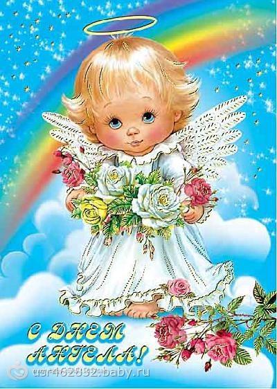 Поздравления с днем ангела софию ребенка