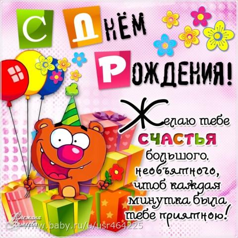 Поздравление з днем рождения картинка