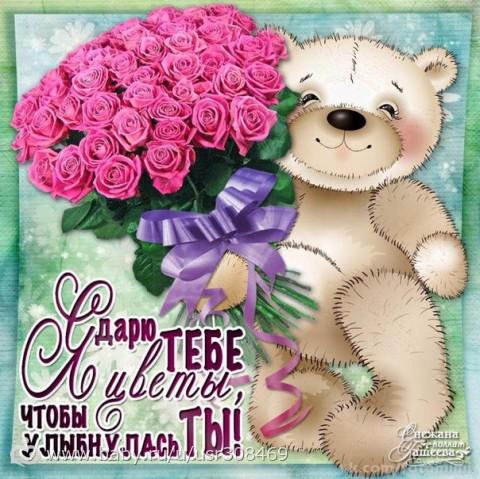 Поздравления с цветами подруге