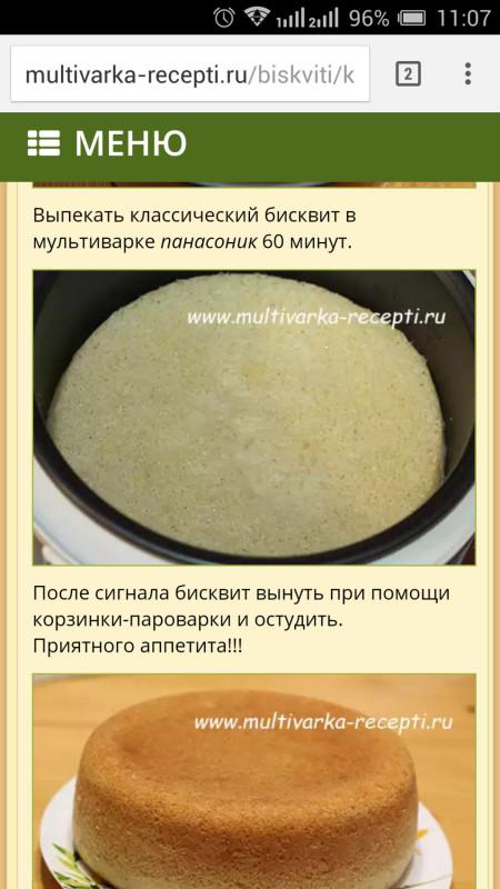 Выпечка в мультиварке бисквит рецепты