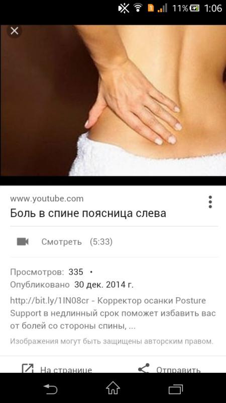 Боли в пояснице при беременности на 30 неделе