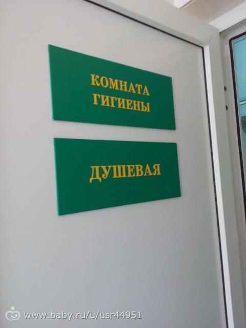 Роды в РД № 3 г. Воронежа.