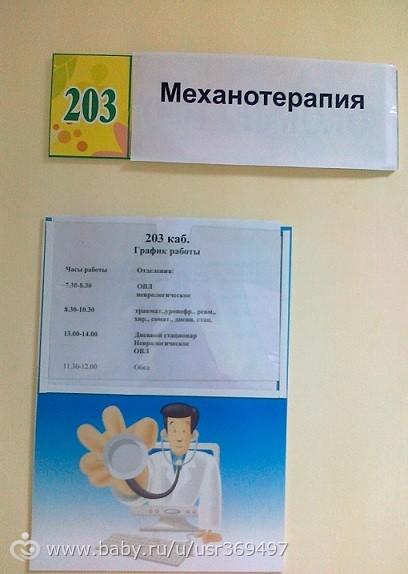 Детский центр восстановительного лечения. (Нам 2 года 4 мес.)