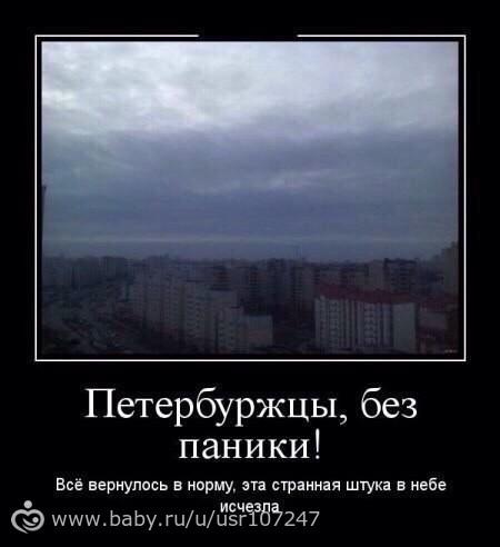 про питер уже скоро((((