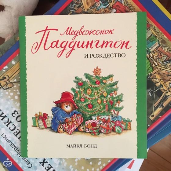 новогодняя книга рождественские истории профессиональное тестирование
