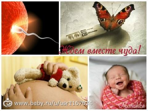 Можно ли забеременеть принимая клайру, статьи для беременных
