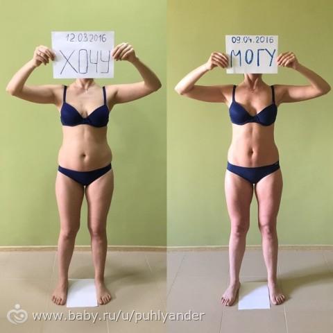 как похудеть на пп и спорте