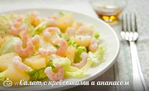 Новогоднее меню - Рецепты ПП