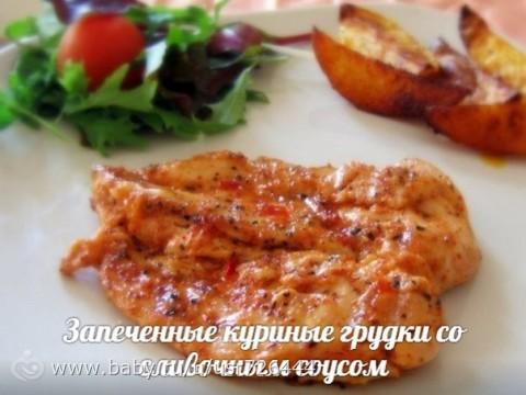 Приготовить куриной грудки фото рецепт