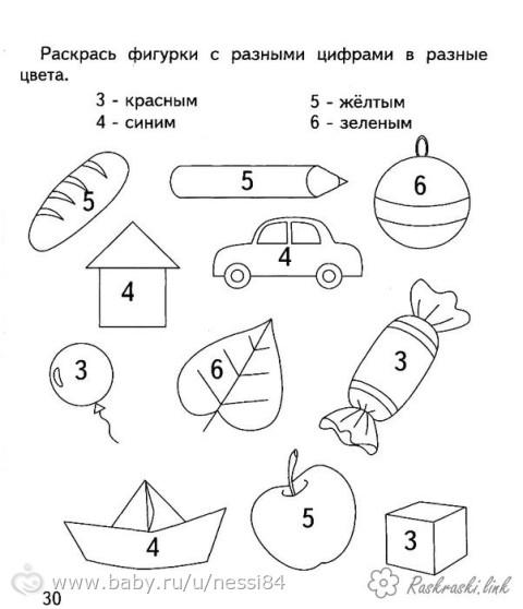 Раскраски по номерам для малышей