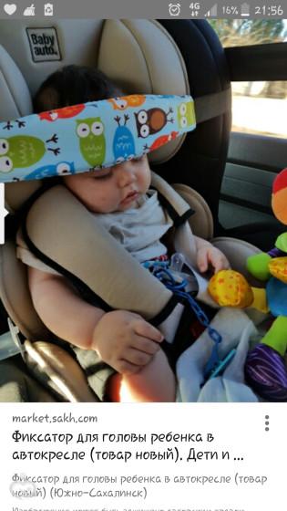 КАСКО держалка для головы ребенка в автокресле аренду