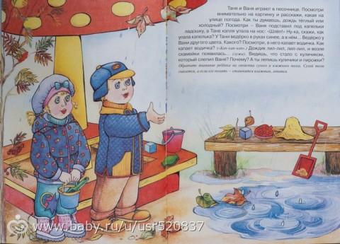 Ледяной замок книга читать