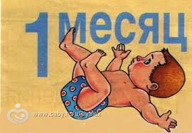 Открытка 1 месяц малышу Ребенку 1 месяц O